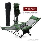戶外摺疊躺椅子便攜靠背椅釣魚椅露營摺疊椅休閒凳午睡床椅沙灘椅 樂活生活館