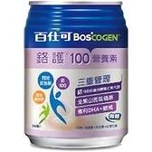 加贈5瓶 百仕可 BOSCOGEN 鉻護100*無糖*營養素 250mLX24/箱