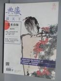 【書寶二手書T2/雜誌期刊_PBH】典藏讀天下古美術_2016/3_藝術市場等