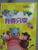 【書寶二手書T6/兒童文學_QBZ】我要分享_經緯文化文.圖
