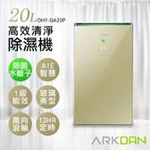 送!AC風扇【阿沺ARKDAN】20L高效清淨除濕機 DHY-GA20P(能源效率1級)