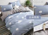 裸睡水洗棉四件套床單被套床上用品單人床學生被子宿舍三件套 青山市集