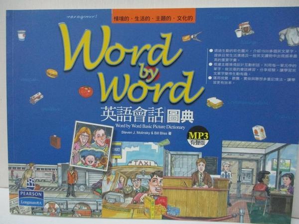 【書寶二手書T4/語言學習_KF4】Word by Word英語會話圖典_Steven J. Molinsky, Bill Bliss