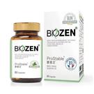 Biozen 貝昇 寶穩定膠囊 60粒/瓶 (調節生理機能 促進新陳代謝) 專品藥局【2012648】