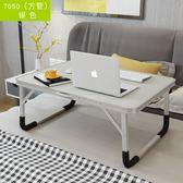 床前桌 床上書桌筆記本電腦做桌折疊升降寢室懶人桌【韓國時尚週】
