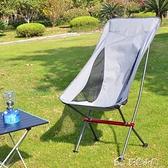 折疊椅戶外便攜式超輕鋁合金折疊椅露營沙灘燒烤月亮椅自駕休閒垂釣椅子 【雙十一狂歡】YXS