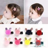 可愛毛毛球發夾兒童發飾韓國新款夾子頭飾糖果色寶寶公主淑女發卡【一條街】