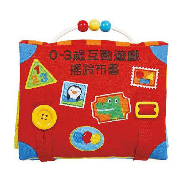 風車童書 0~3歲互動遊戲搖鈴布書