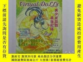 二手書博民逛書店GAME罕見PLAYERS 遊戲誌10月增刊號 VOL.016 Virtual DoLLsY24992