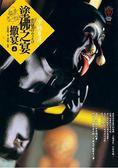 塗佛之宴 -撤宴(上)