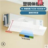 空調引流板 空調遮風板防直吹擋風板風口冷氣擋板風罩壁掛式防風通 晶彩 99免運LX