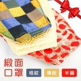 緞面平面口罩 【櫻桃飾品】【31649】