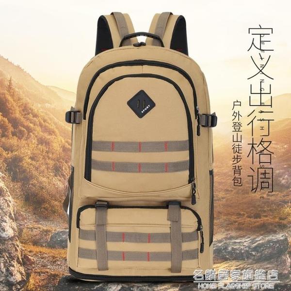 大容量雙肩包旅行旅游包休閒登山包男士牛津布背包輕便戶外多功能 名購居家