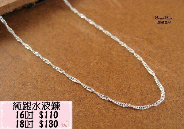 ☆§海洋盒子§☆ 18吋~44cm義大利純銀水波鍊(純銀單鍊子) 925純銀項鍊