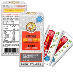 清潤無糖枇杷膏(4包入)X2盒【京都念慈菴】