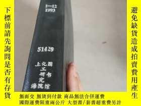 二手書博民逛書店FOOD罕見OUTLOOK.1-12.1993(食品展望 )(英