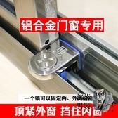 門窗安全鎖 兒童安全防護防盜推拉門窗鎖 塑鋼鋁合金平移窗戶卡扣配件限位器