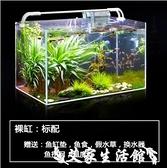 烏龜缸加厚超白玻璃魚缸定制長方形大小型定做客廳造景水族箱水草烏龜缸 艾家 LX