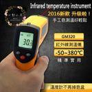 -50度~380度LED工業用打皂用電子溫度計