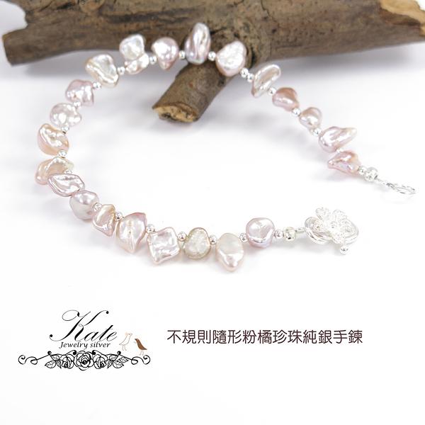 銀飾純銀手鍊 天然珍珠 輕柔粉橘色 花朵S扣 手工設計 925純銀寶石手鍊 KATE 銀飾