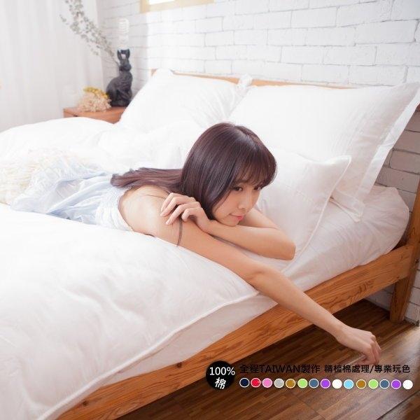 特價 LUST素色簡約 白色/飯店白【玩色專家】100%純棉、雙人特大薄被套7X8尺、MIT
