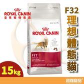 皇家F32理想體態貓飼料15kg【寶羅寵品】