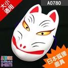 A0780_日本狐狸面具#面具面罩眼罩眼鏡帽帽子臉彩假髮髮圈髮夾變裝派對