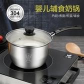 304奶鍋不銹鋼牛奶鍋煮奶瓶鍋早餐鍋兒童輔食鍋小鍋面條鍋【免運】