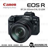 【台灣佳能公司貨】Canon EOS R【RF 24-105mm F4L kit】全片幅微單眼相機 *回函贈好禮(至2020/7/31止)