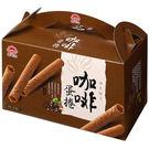 【喜年來】咖啡蛋捲手提量販盒(320g)...