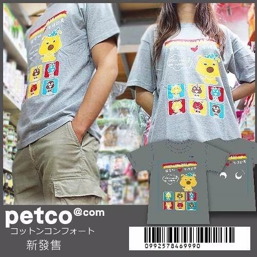 【培菓平價寵物網】宣傳支持認養Petco狗狗休閒T恤灰色