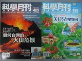 【書寶二手書T9/雜誌期刊_PAC】科學月刊_489&490期_共2本合售_環伺台灣的火山危機等