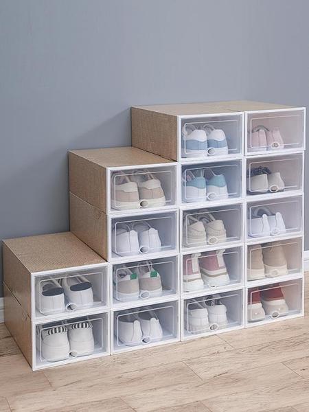 加厚鞋盒收納盒宿舍透明鞋櫃鞋子收納神器抽屜式塑膠整理箱省空間 米娜小鋪