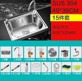 【15件】廚房洗菜盆 304不銹鋼單槽 水盆淘菜盆洗菜池水槽套餐