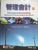 【書寶二手書T6/大學商學_QFP】管理會計_8/e_林文祥