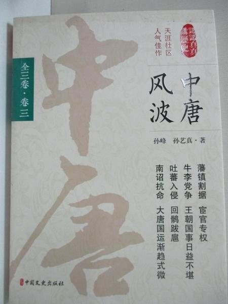 【書寶二手書T2/一般小說_EUK】中唐風波(全三卷·卷三)_孫峰,孫藝真