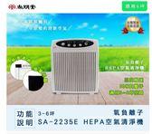 尚朋堂 氧負離子HEPA空氣清淨機SA-2235E(免運費) 【艾保康】