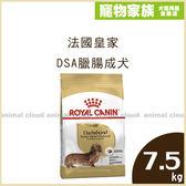 寵物家族-法國皇家DSA臘腸成犬7.5kg(原PRD28)