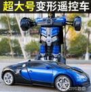 兒童變形遙控小汽車超大感應金剛機器人男孩充電版電動跳舞車玩具 ciyo黛雅