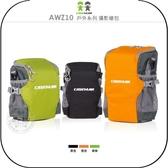 《飛翔無線3C》Caseman 卡斯曼 AWZ10 戶外系列 攝影槍包│公司貨│攝影登山包 相機旅遊包