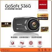 【送32GB】PAPAGO GOSAFE S36G GPS 測速預警行車記錄器 SONY感光元件 可支援防水後鏡頭