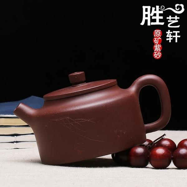 [超豐國際]名家純全手工紫砂茶壺石瓢原礦老紫泥整套茶具 桑扁壺1入