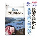 ◆MIX米克斯◆【買一送一】耐吉斯源野高蛋白系列   無穀全齡犬鴨肉配方  16磅