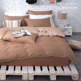 3.5X6.2單人床包被套三件組【 BEST10  咖啡X可可米 】 素色無印系列 100% 精梳純棉 OLIVIA