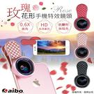 [哈GAME族]免運費●HD高清畫質●aibo 玫瑰花形 0.6X 廣角 抗變形 手機特效鏡頭 鋁合金 自拍 OO-K36X1