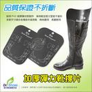 8~16吋靴撐片鞋撐 馬靴靴撐片 雪靴軍...
