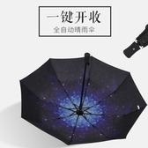 雨傘 全自動雨傘男女折疊加固防風太陽傘自開收晴雨兩用防曬黑膠遮陽傘【星時代女王】
