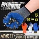 防割手套勞保耐磨帶膠手套女工作男全浸膠防油防水防滑防割塑膠工業工人 雙12