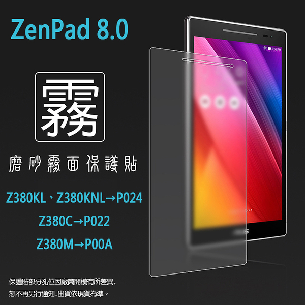 ◇霧面螢幕保護貼 ASUS ZenPad 8.0 Z380KL Z380KNL P024/Z380C P022/Z380M P00A 平板保護貼 軟性 霧貼 保護膜