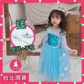 現貨【送皇冠+手杖】冰雪奇緣長袖公主衣 艾莎公主 愛紗 兒童禮服 聖誕節